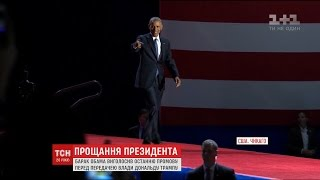 Обама виголосив свою прощальну промову