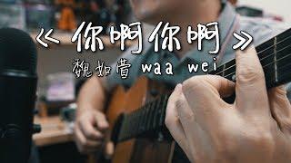 魏如萱 waa wei《你啊你啊》|NICK老師吉他簡單彈唱 Easy Acoustic Cover 吉他譜