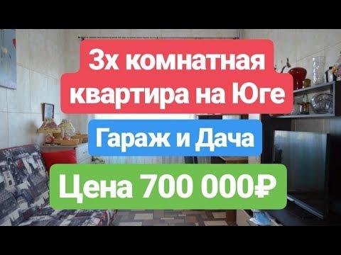 Квартира на Юге / 3 комнатная / Цена 700 000 рублей / Недвижимость в Адыгее