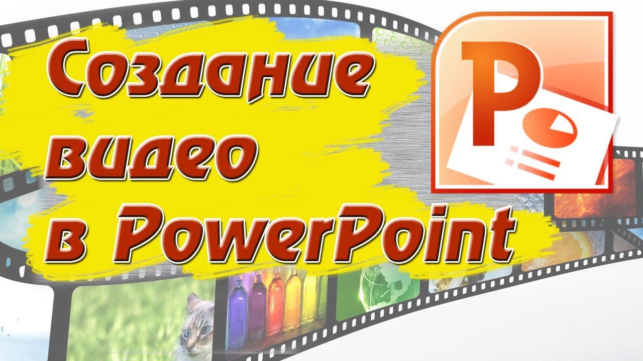 Презентаций программа создания и для видео фото