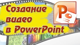 Создание видео презентаций в PowerPoint. Программа PowerPoint.(ЗАБИРАЙТЕ курс по созданию видео презентаций в PowerPoint: http://shansiuspeh.ru/powerpoint/index.html Школа по Youtube