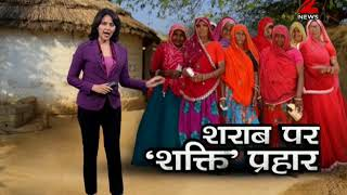 This is how Kachabali Sarpanch Geeta made her village alcohol free  | शराब पर 'शक्ति' प्रहार!