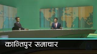 Kantipur Samachar | कान्तिपुर समाचार, २२ चैत्र २०७६