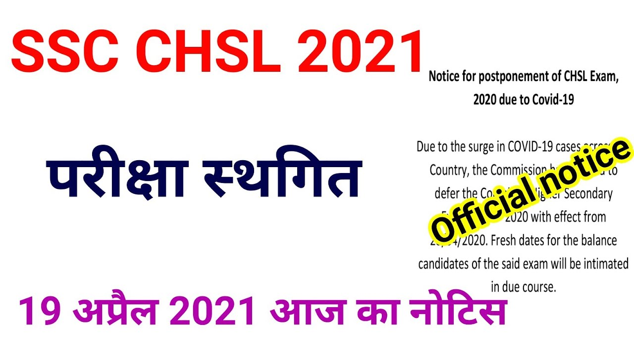 ssc chsl postponed 2021 || ssc chsl exam postponed 2021 || ssc chsl news update today