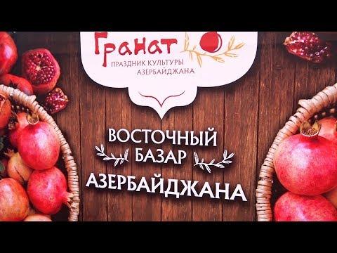 Смотреть На фестивале «Гранат» москвичей познакомили с азербайджанской культурой онлайн