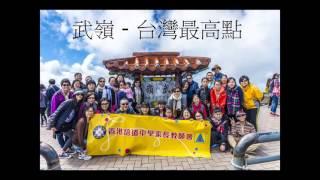 香港培道中學家長教師會 2014 -2015 回顧