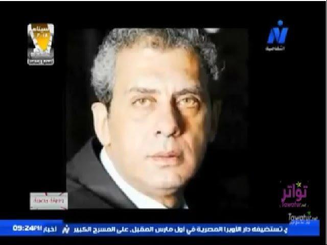 موريتانيا تكرم الموسيقار راجح داوود لتلحينه النشيد الوطني / اعداد : حنان فكري - قناة النيل الثقافية