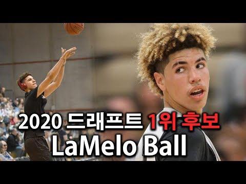 2020-신인-드래프트-예상-결과에-대한-현지-언론인들의-반응-&-라멜로-하이라이트!!