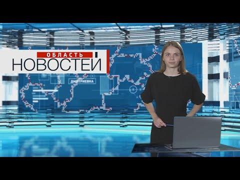 """""""Область новостей"""" в 19.00. Выпуск 28.06.19"""