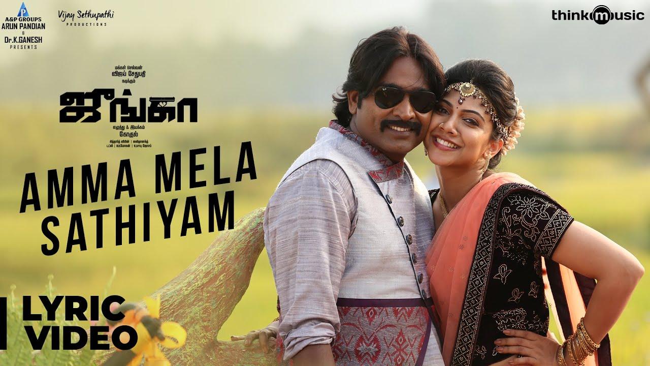 junga-amma-mela-sathiyam-song-lyrical-video-vijay-sethupathi-madonna-siddharth-vipin-gokul