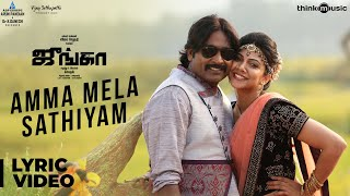 Junga - Amma Mela Sathiyam Song Lyrical Video