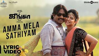 Junga | Amma Mela Sathiyam Song Lyrical Video | Vijay Sethupathi, Madonna | Siddharth Vipin | Gokul