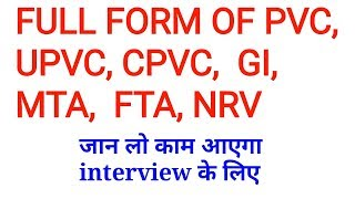 WHAT IS THE FULL FORM OF PVC, UPVC, CPVC