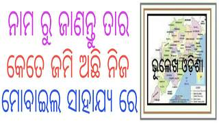 """Odia"" Know your proporty details on any android mobile// JAMI BADI PATA CHECK KARANTU MOBILE RE"