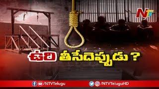 వీళ్ళకి శిక్ష పడదా..? | Why Court Defers Hanging of Nirbhaya Convicts | NTV
