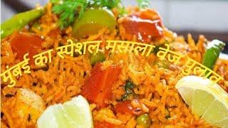 Mumbai Mast tomato Pulav एक बार बनाएंगे तो खाते रह जाएंगे Special recipe