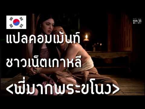 แปลคอมเม้นท์ชาวเน็ตเกาหลีหนังไทยพี่มากพระขโนง[บางๆโขกๆ]/태국영화 피막 한국인 네티즌 반응 [방방콕콕]