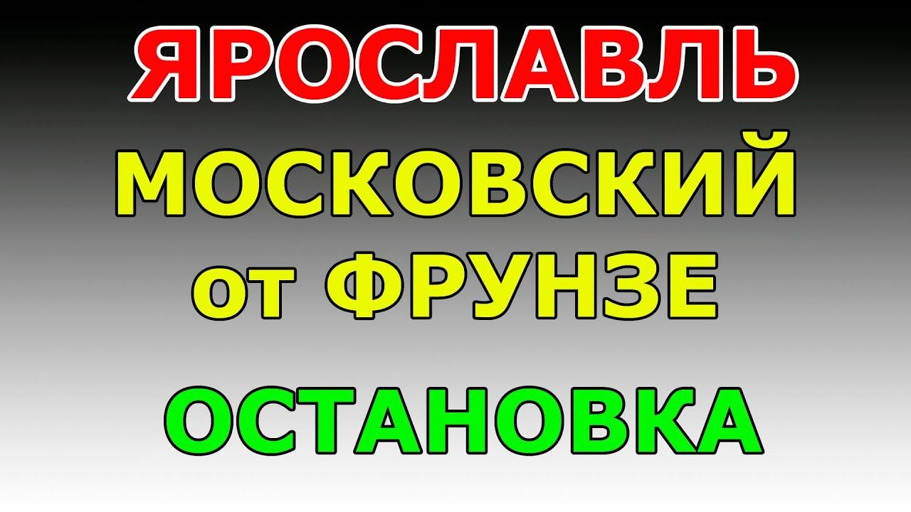 ОСТАНОВКА Московский пр-т от пр-та Фрунзе.  маршрут ГИБДД №2 г. Ярославль