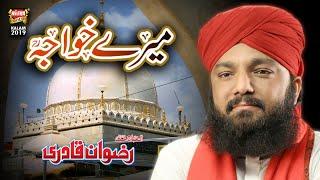 New Khuwaja Manqabat 2019 - Rizwan Qadri - Mere Khuwaja - Official Video - Heera Gold