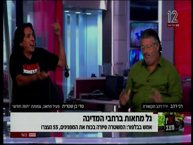 המהדורה עם גדעון אוקו ערוץ 12 // 24/07/20 // Hamehadura with Gidon Oko