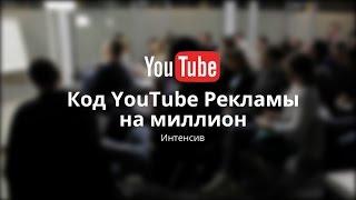 Код YouTube Рекламы На Миллион. Мастер-Класс