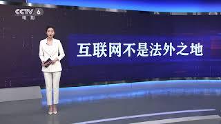 M热度榜:杨紫告黑粉胜诉获赔6.5万 娱乐圈90%艺人靠运气?【中国电影报道 | 20201116】 - YouTube