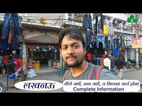 Lucknow tour plan and budget | लखनऊ कैसे घूमे | Lucknow tour guide