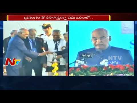 President Ram Nath Kovind Discontent with Organizers Behaviour in IEA Summit || Amaravati || NTV