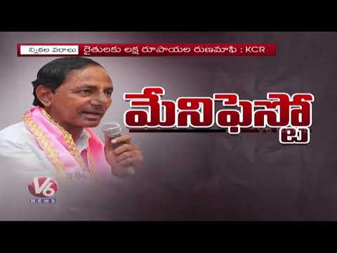 CM KCR's Manifesto Highlights | Telangana Assembly Elections 2018 | V6 News