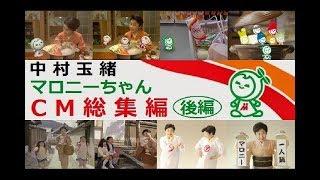 中村玉緒の「マ~ロニ~ちゃん♪」でおなじみのCM 2001年~2017年までの...