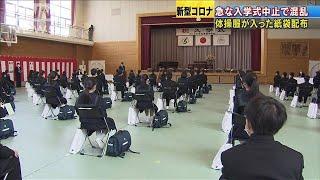 「もう少し早い対応を・・・」入学式を急きょ中止で混乱(20/04/08)