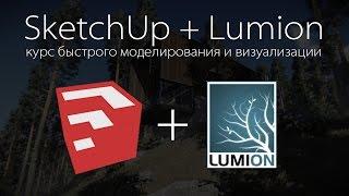 Презентация курса по визуализации в Lumion