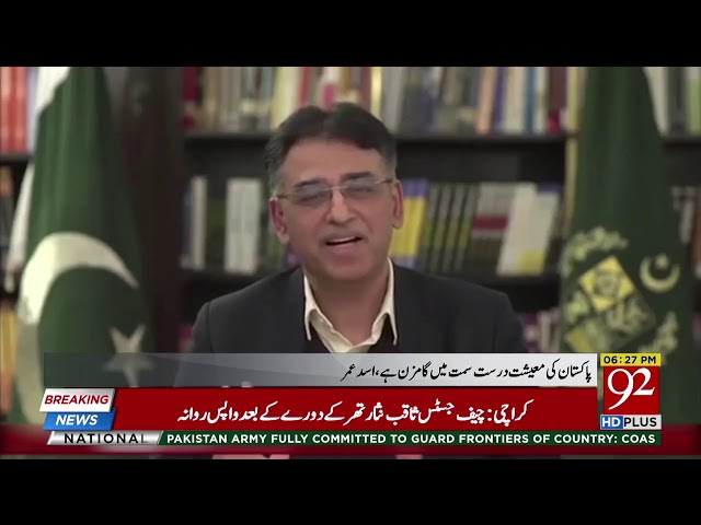Govt on track to streamline dwindling economy: Asad Umar | 12 Dec 2018 | 92NewsHD