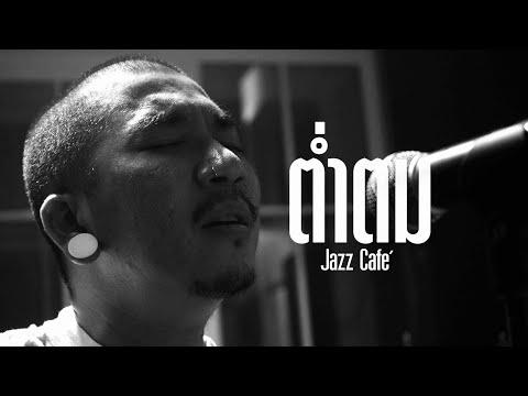 ต่ำตม  คณะขวัญใจ l [ Jazz Cafe&39; COVER ]