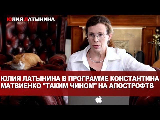 Юлия Латынина в программе Константина Матвиенко