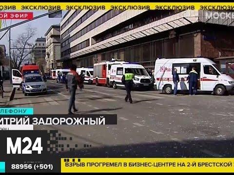 Очевидец рассказал о взрыве в бизнес-центре на 2-й Брестской улице - Москва 24