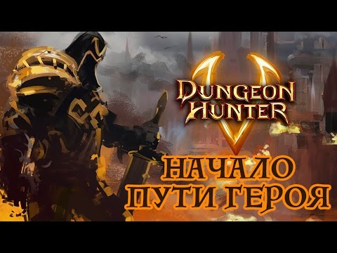 Dungeon Hunter 5 - Начало пути Героя (ios) #1