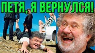 Порошенко в шоке! Коломойский вернулся в Украину!