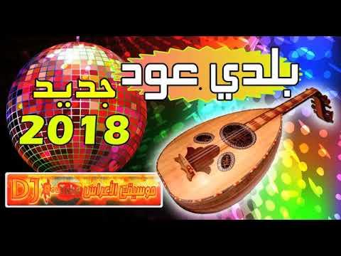 أحلى و أجمل بلدي عود نايضة  -2018- MAYA 3OUD SAMITA