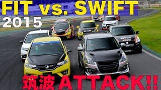 〈ENG-Sub〉フィット vs. スイフト 筑波アタック!! 2015【Best MOTORing】