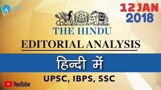 The Hindu Editorial Analysis ( In Hindi) | 12th January 2018 | UPSC, IBPS, SSC, CLAT