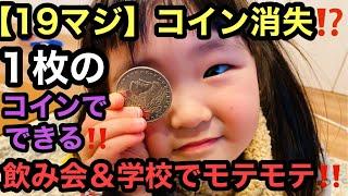 【19マジ】コイン消失!?1枚のコインでできる!これができたら飲み会&学校でモテモテ!