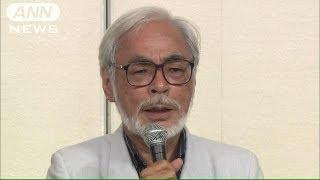 1日にイタリア・ベネチアで突然の引退を表明したアニメ映画監督の宮崎駿...