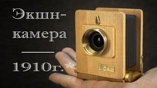 Экшн-камера 1910г. )) / Изготовление необычного бокса для экшн-камеры