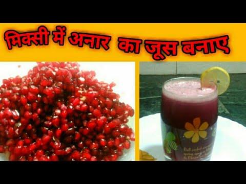 मिक्सी में बनाए अनार का जूस ||Make Pomegranate Juice at Home by Sana's Rasoi