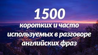1500 коротких и часто используемых в разговоре английских фраз