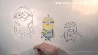 Как рисовать миньонов - приглашение
