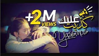 Yassinos - Kdebt 3lik - كذبت عليك | (EXCLUSIVE Video Clip ًحصريا )