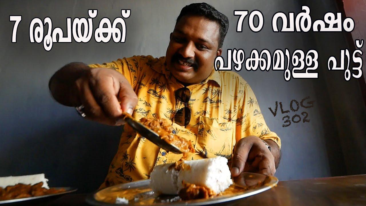 7 രൂപയ്ക്ക് 70 വർഷം  പഴക്കമുള്ള പുട്ട് കഴിക്കാം |Kerala Puttu and Beef|Harees Ameerali