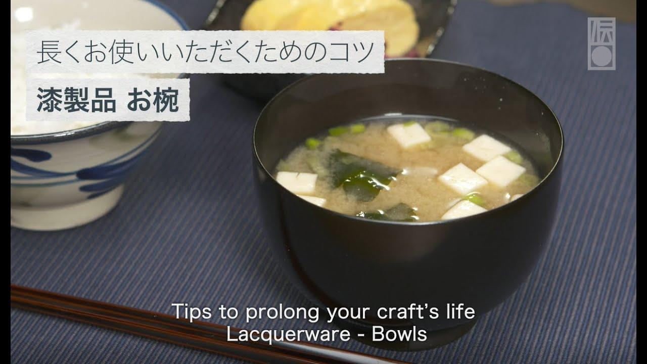 お手入れTE-IRE「漆製品・お椀」編 Lacquerware– Bowls/HOW TO CARE Traditional Crafts
